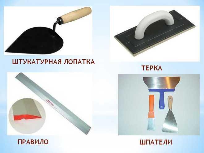 Инструменты для подготовки стен под штукатурку